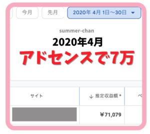 2020.4 アドセンス
