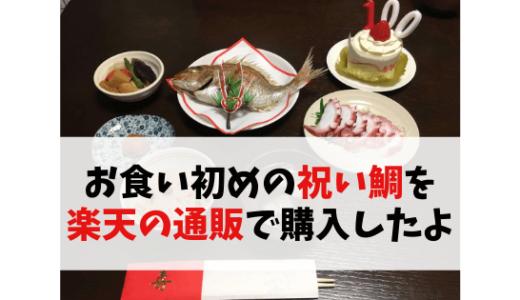 お食い初めの鯛は通販がコスパ良し!お家で簡単・豪華にお祝いできるよ