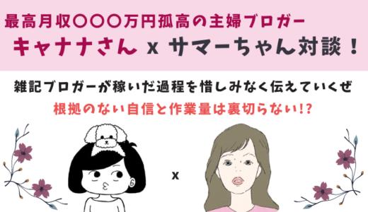 孤高の主婦ブロガー「キャナナさん」x サマーちゃん対談!思考と作業の両輪で成果を生み出す!