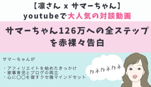 【サマーちゃん×凛さん対談】元気・ヤル気が出ると人気の赤裸々対談動画は必見!
