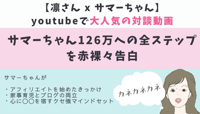 サマーちゃん126万達成秘話を語る動画